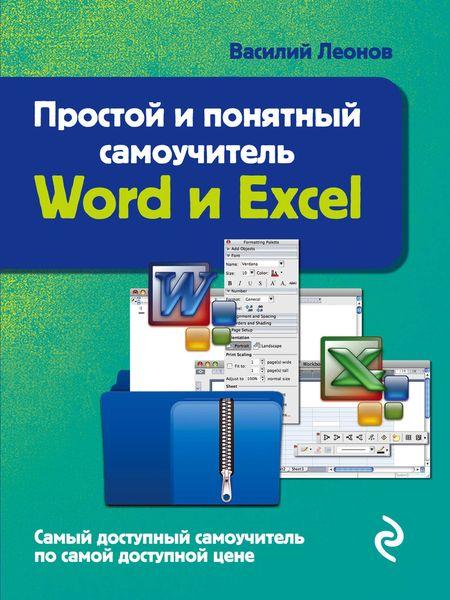 Леонов В. Простой и понятный самоучитель Word и Excel. 2-е издание василий леонов простой и понятный самоучитель word и excel 2 е издание