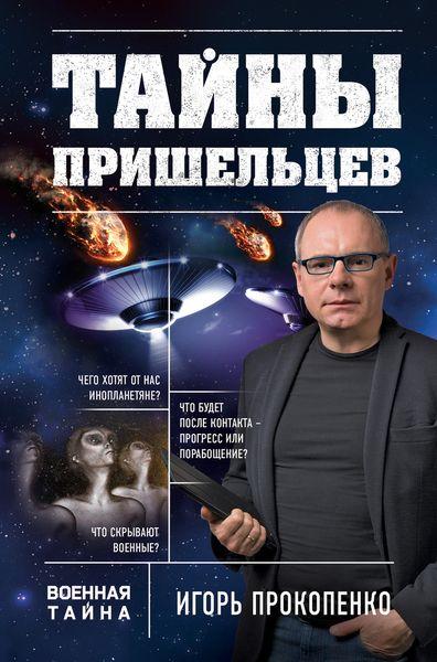 купить Игорь Прокопенко Тайны пришельцев по цене 459 рублей