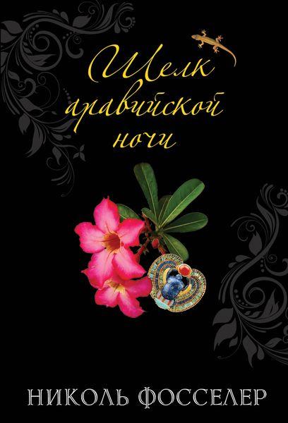 Фосселер Н. Шелк аравийской ночи фосселер николь небо над дарджилингом