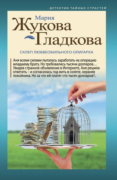 Жукова-Гладкова М. Склеп любвеобильного олигарха что можно на 20 долларов в сша