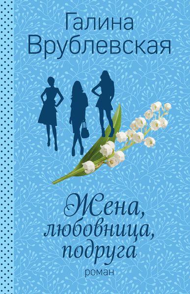 Врублевская Г.В. Жена, любовница, подруга шантель шоу очередная любовница олигарха