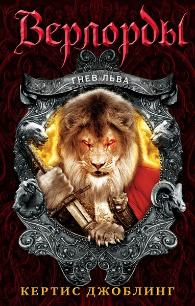 Джоблинг К. Гнев льва диск makita 966121120 отрезной по камню 300x3x20mm