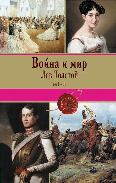 Лев Толстой Война и мир. Том I-II лев толстой война и мир тома 1 и 2 в сокращении