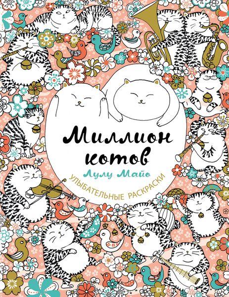 Майо Л. Миллион котов книги питер вязаные коты и другие игрушки