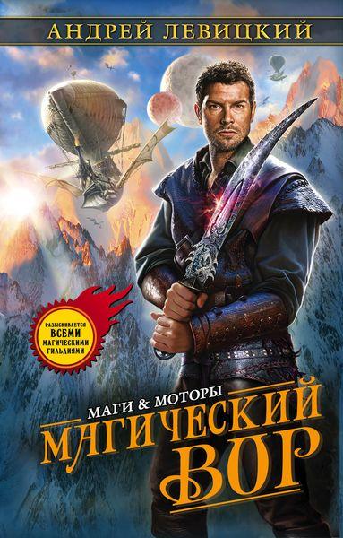 Андрей Левицкий Магический вор