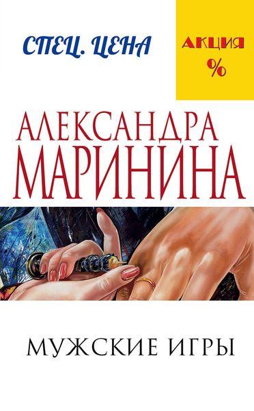 Маринина А. Мужские игры а умнов денисов корни