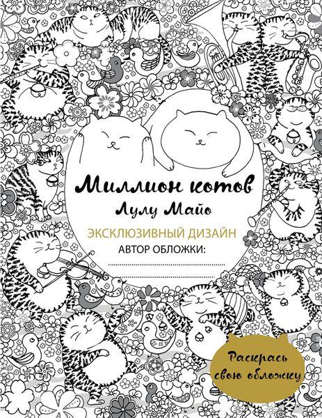 Миллион котов (раскрась обложку) книги питер вязаные коты и другие игрушки