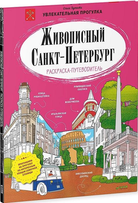 Ольга Буткова Живописный Санкт-Петербург граде х синагога и улица