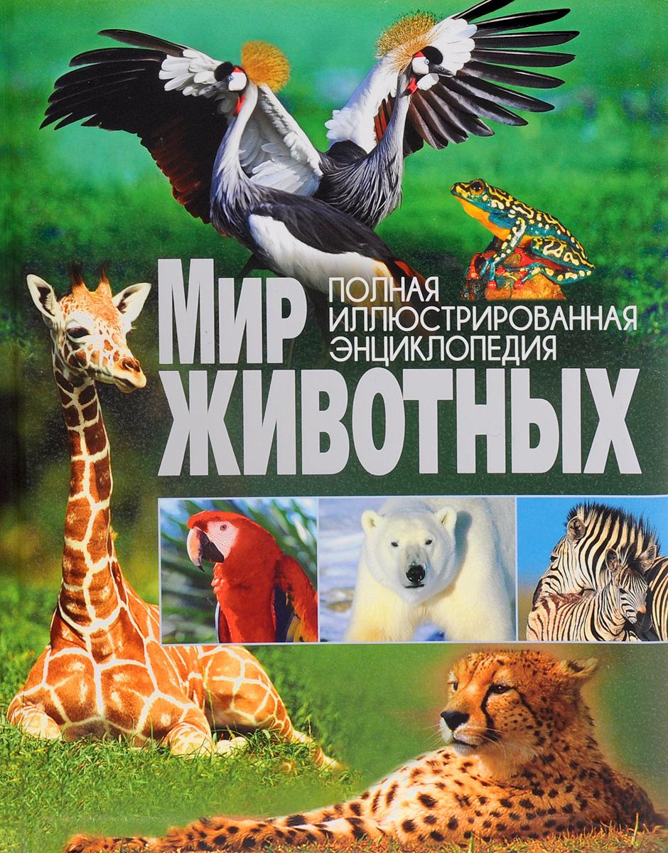 Мир животных о животных