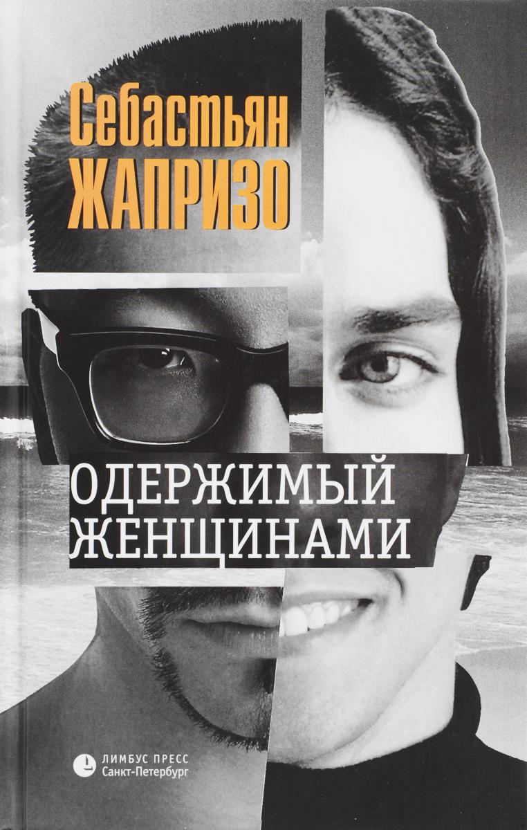 Скачать бесплатно книгу жапризо убийственное лето
