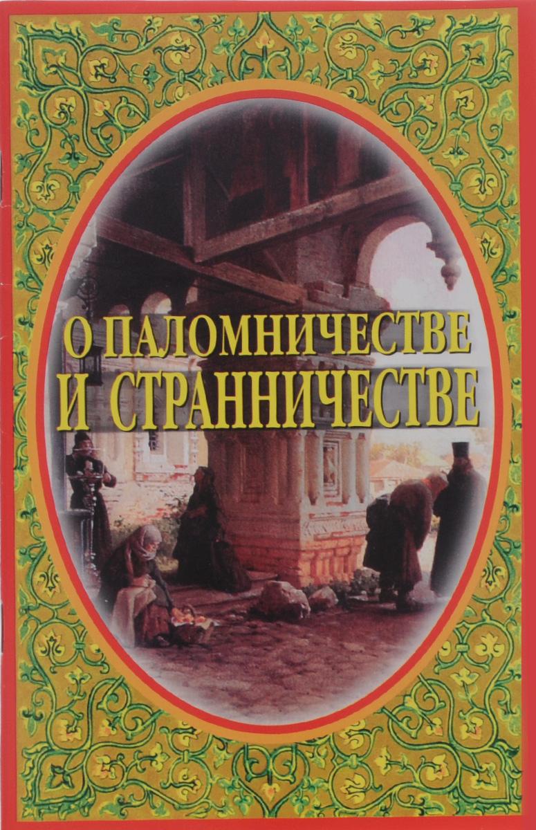 Иеромонах Серафим (Параманов) О паломничестве и странничестве иеромонах серафим параманов о снах
