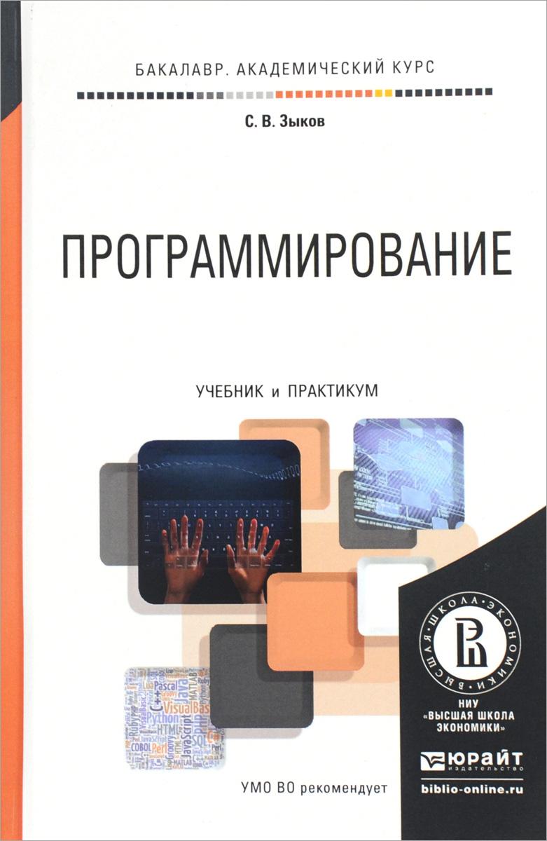 Программирование. Учебник и практикум
