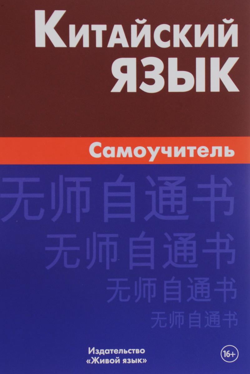 Zakazat.ru: Китайский язык. Самоучитель. Б. Видов
