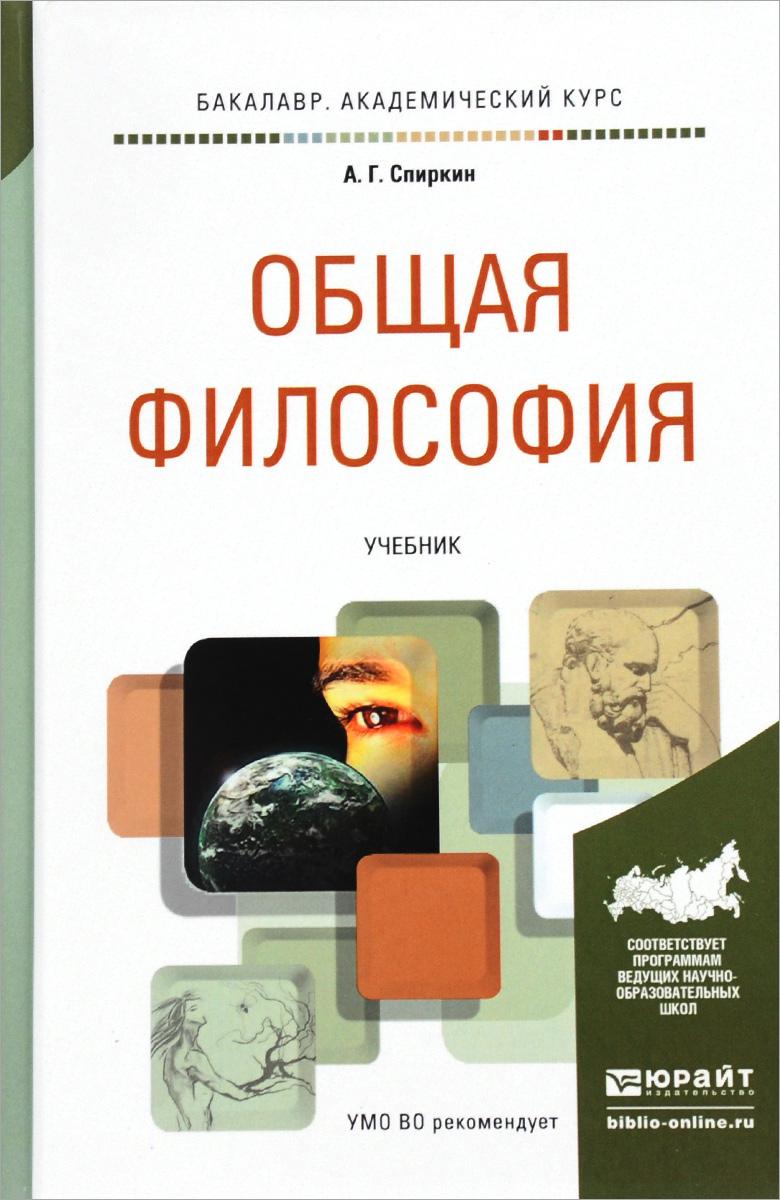 А. Г. Спиркин Общая философия. Учебник философия в схемах и комментариях