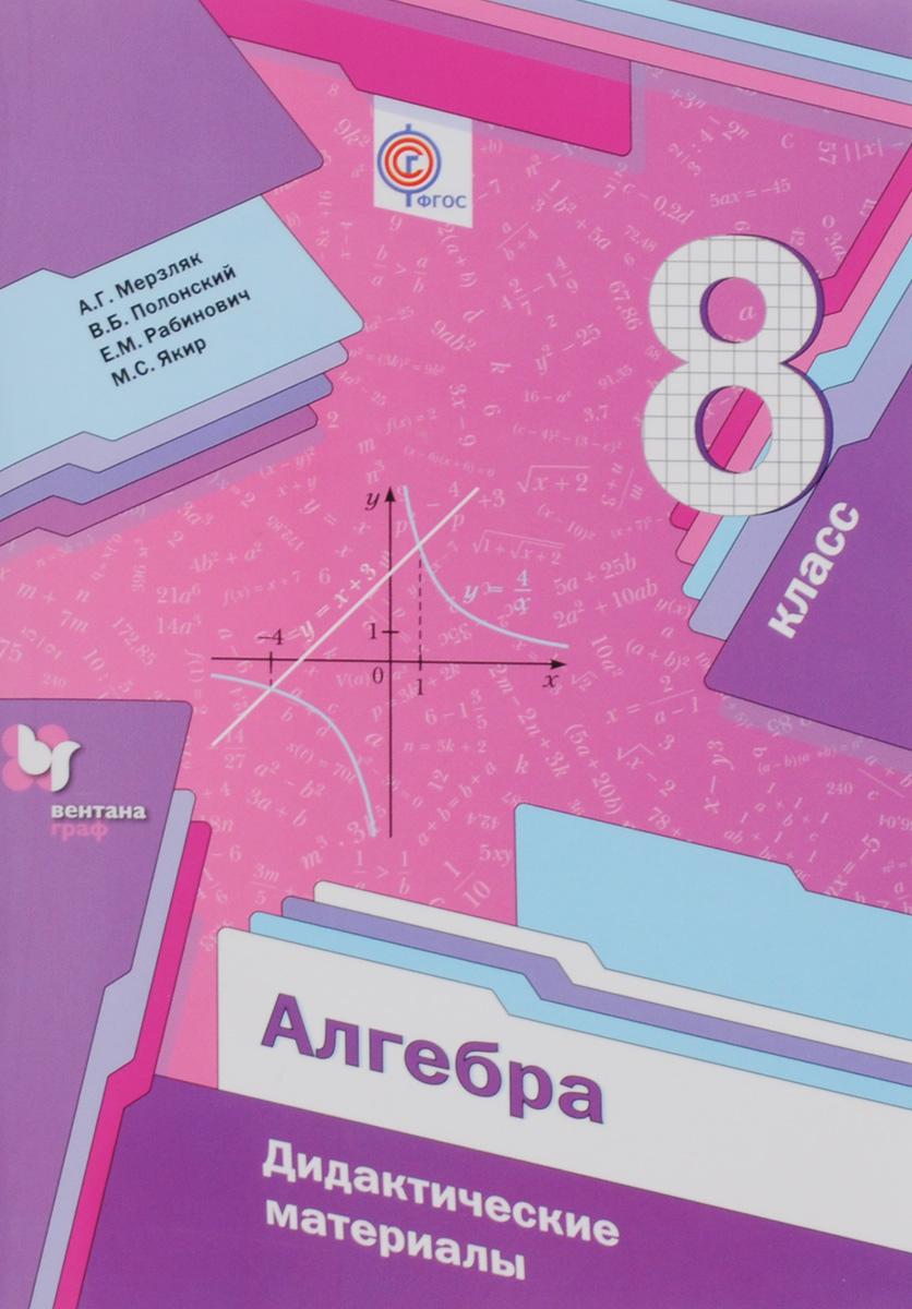 Алгебра. 8 класс. Дидактические материалы