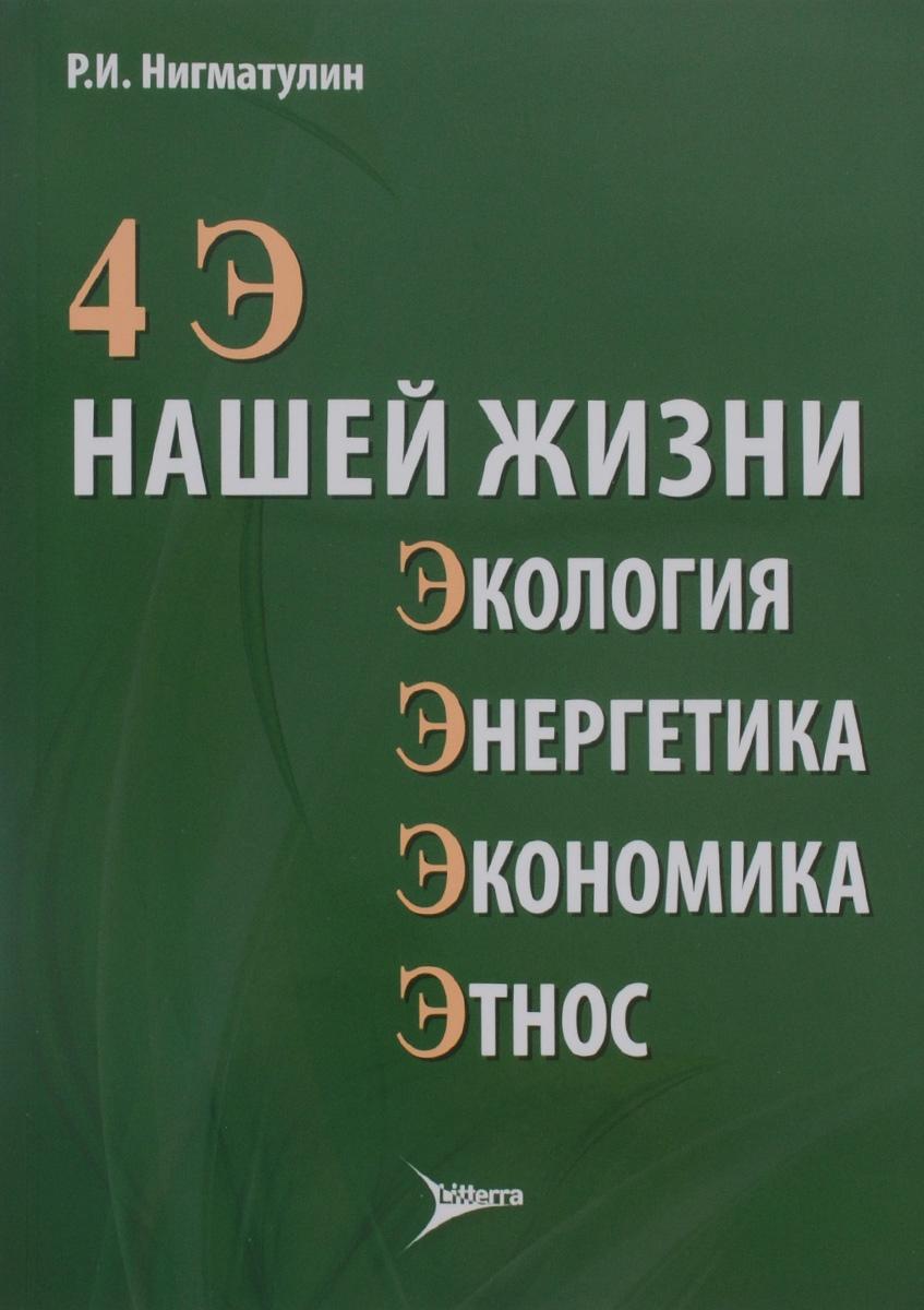 4 Э нашей жизни. Экология, энергетика, экономика, этнос