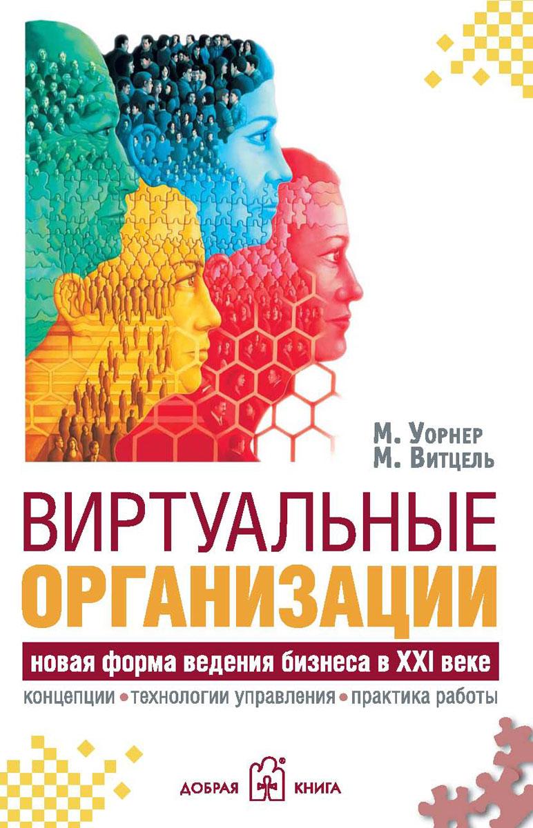 М. Уорнер, М. Витцель Виртуальные организации. Новые формы ведения бизнеса в XXI веке интернет магазины волгодонск