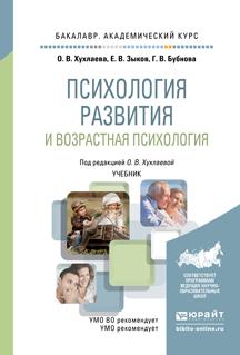 Психология развития и возрастная психология. Учебник для академического бакалавриата