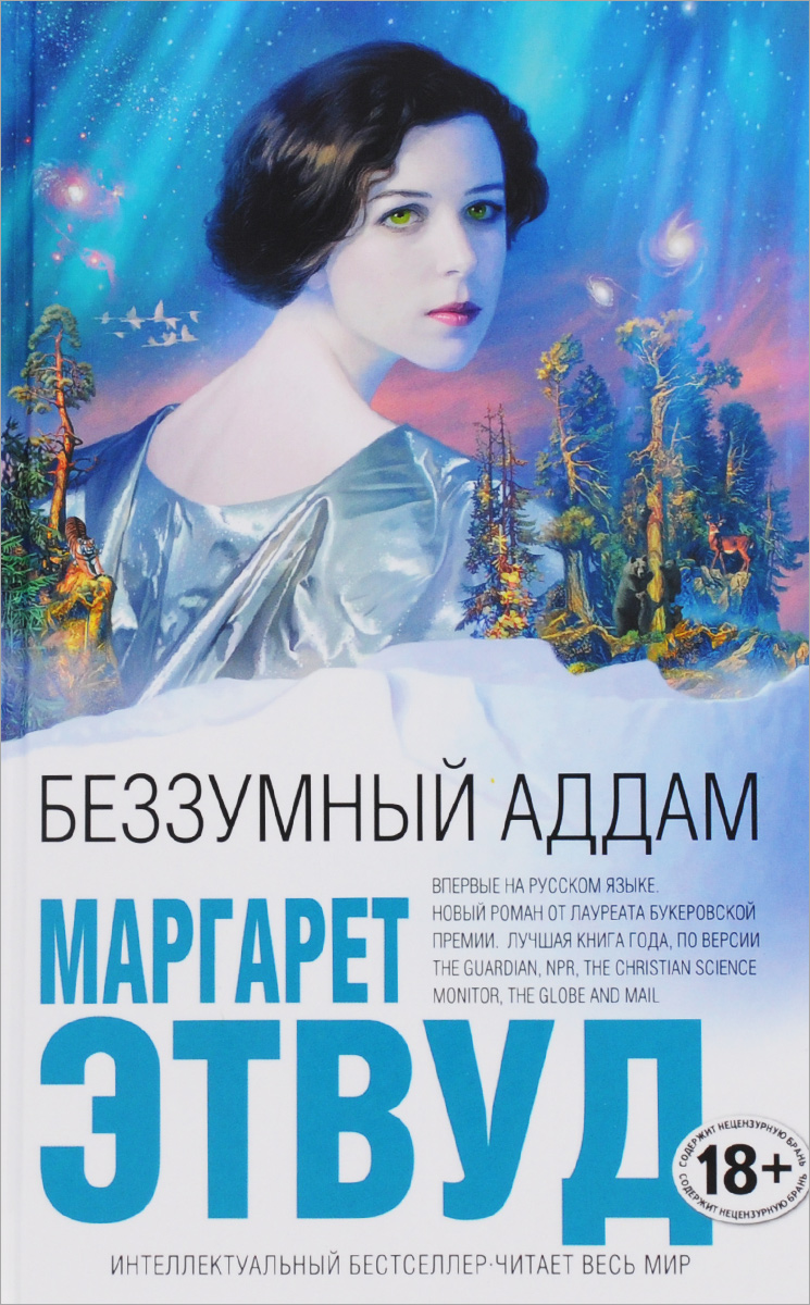 Маргарет Этвуд Беззумный Аддам ежевичная зима книга отзывы