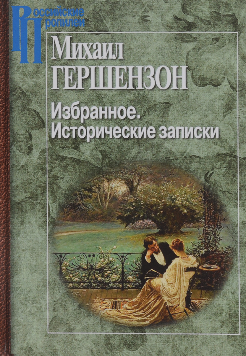 Обложка книги Михаил Гершензон. Избранное. Исторические записки