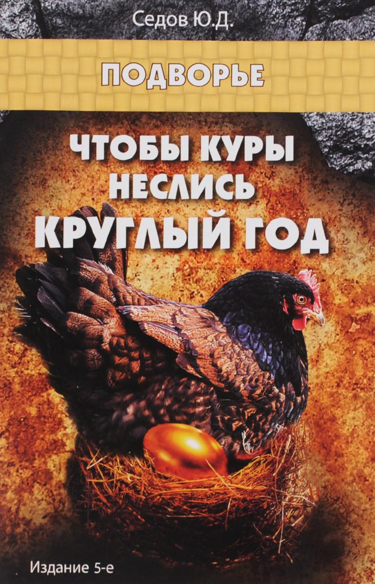 Ю. Д. Седов Чтобы куры неслись круглый год купить глис кур шампунь