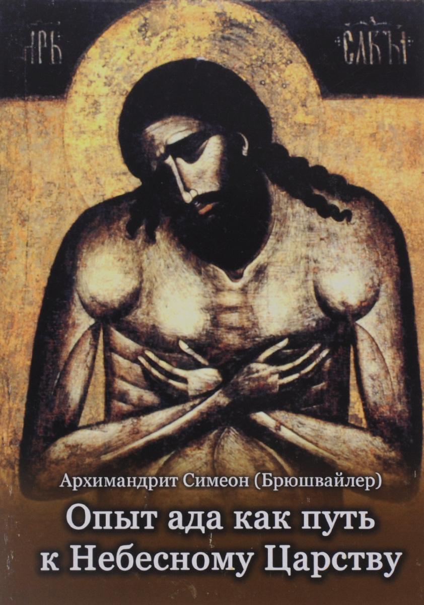 Архимандрит Симеон (Брюшвайлер) Опыт ада как путь к Небесному Царству церковь иоанна предтечи в ярославле