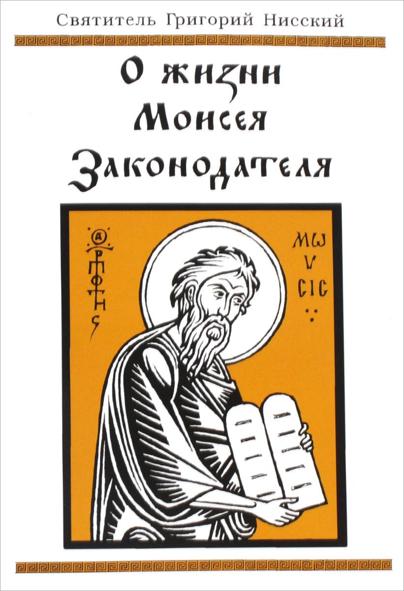 облегчить непростой о жизни моисея законодателя учение о боговоплощении этим свойствам термобелья