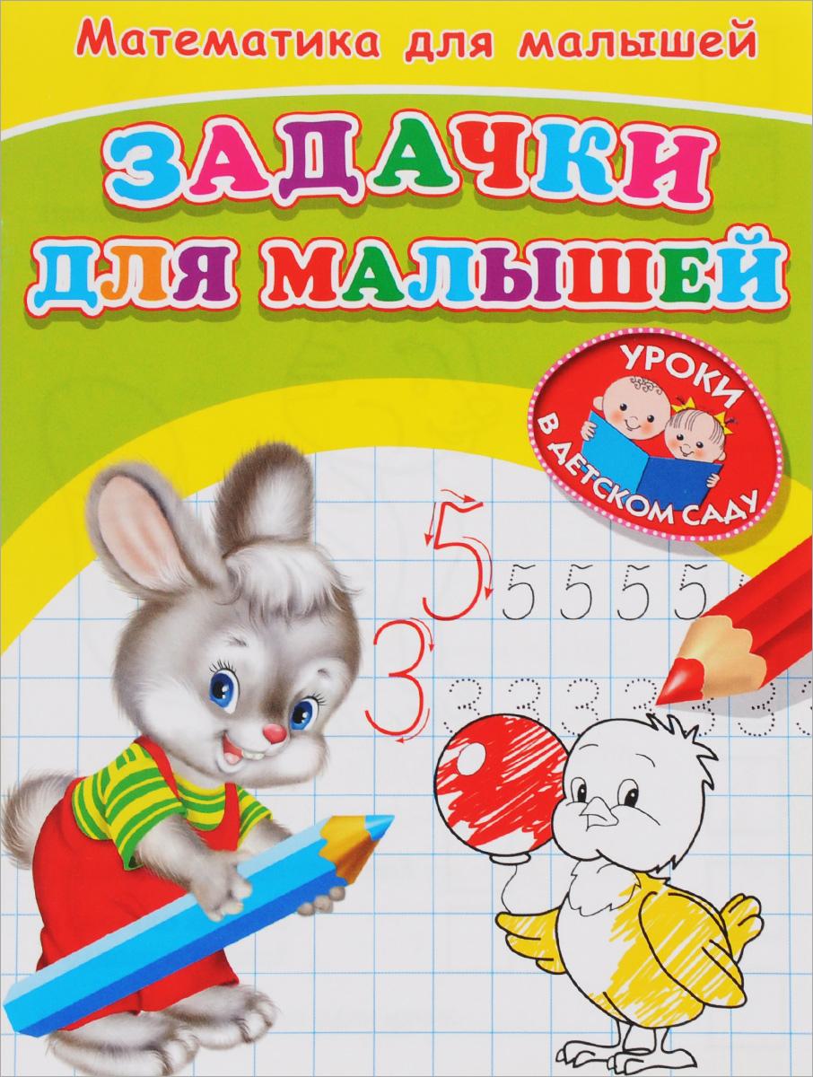 Математика для малышей. Задачки для малышей. Раскраска