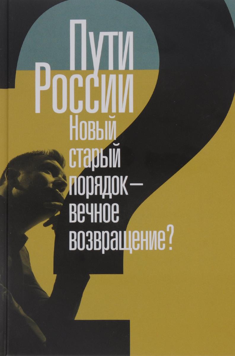 Пути России. Новый старый порядок - вечное возвращение? Том 21