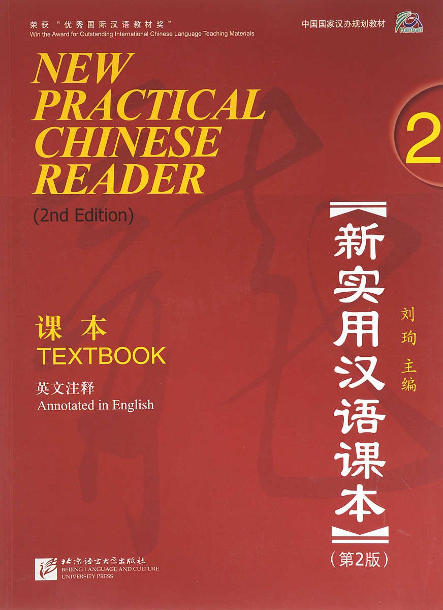 New Practical Chinese Reader 2: Textbook (аудиокурс MP3) learning chinese chinese textbook book new practical chinese reader 3 with english note and mp3 include 2nd edition
