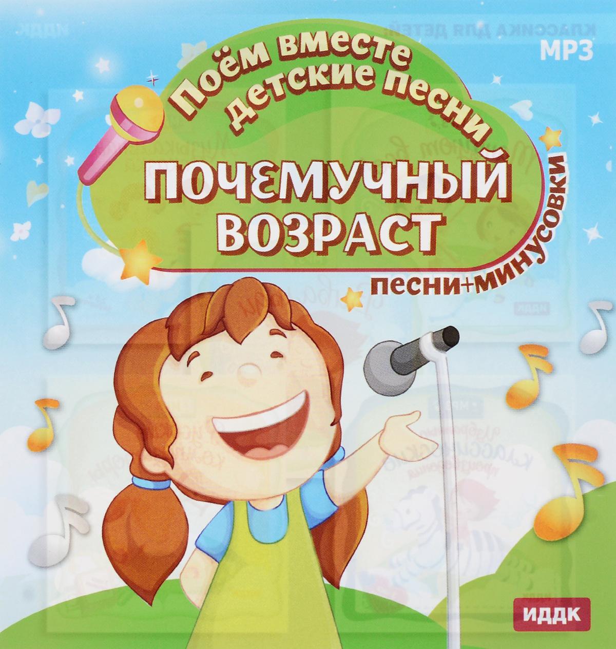 Zakazat.ru Поем вместе детские песни! Почемучный возраст (mp3)