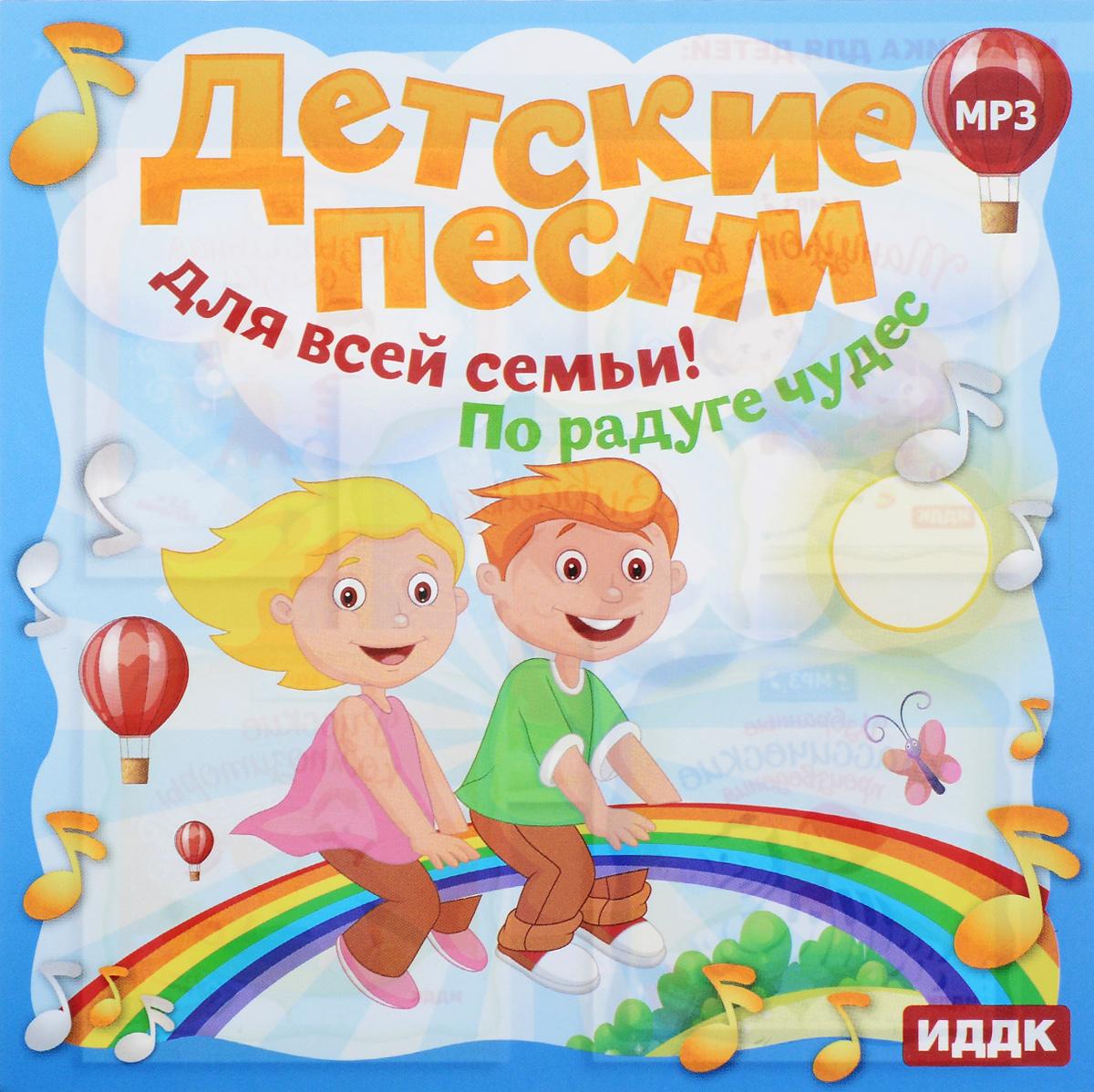 Zakazat.ru Детские песни для всей семьи! По радуге чудес (mp3)