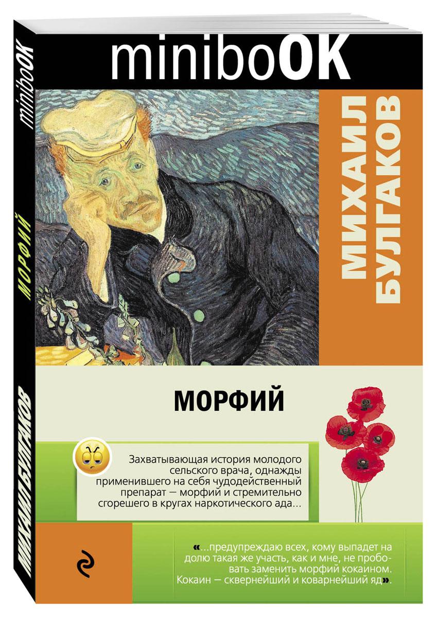 Михаил Булгаков Морфий михаил булгаков белая гвардия