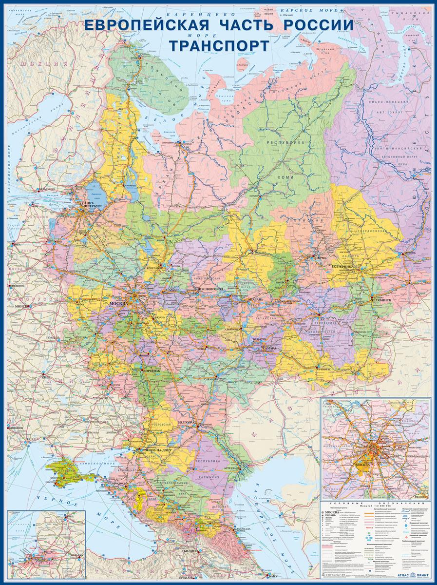 Европейская часть России. Транспорт. Карта настенная