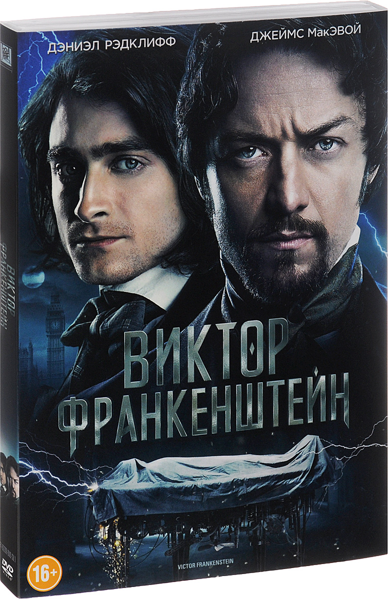Zakazat.ru: Виктор Франкенштейн