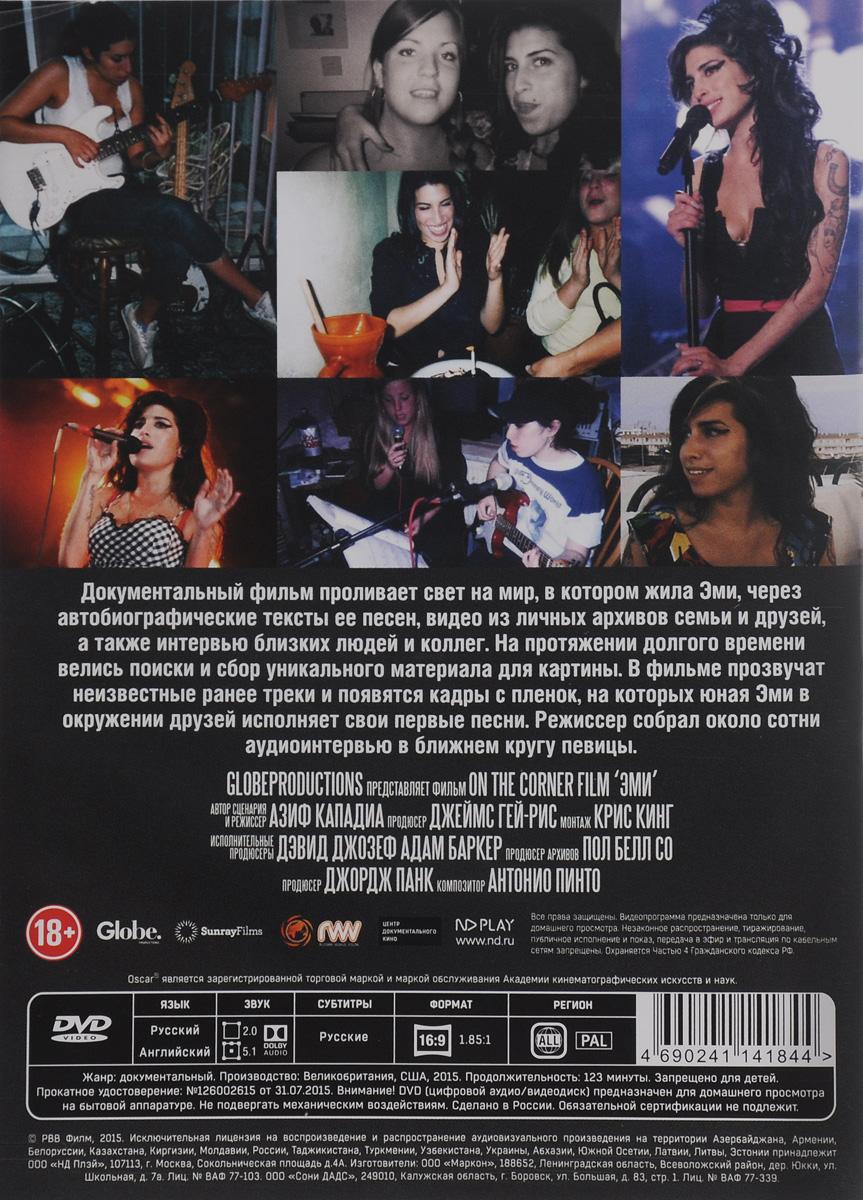 Эми On The Corner Films,Universal Music