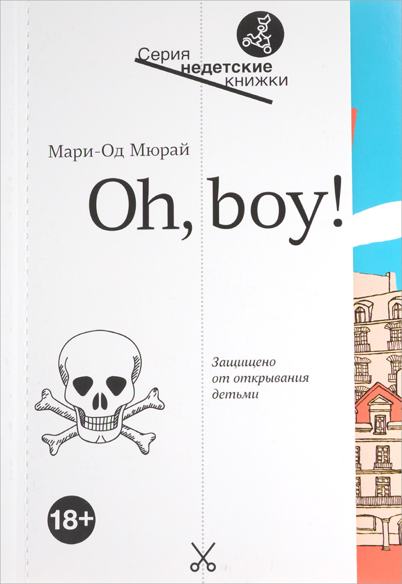 Oh, boy!. Мари-Од Мюрай