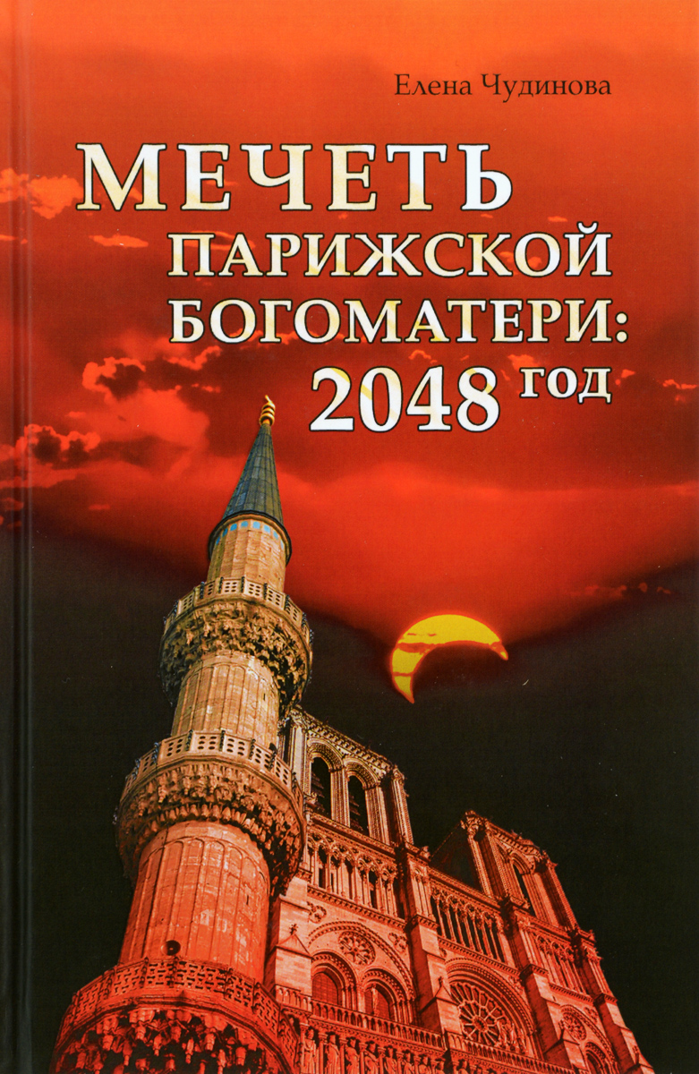 Елена Чудинова Мечеть Парижской Богоматери. 2048 год елена чудинова мечеть парижской богоматери 2048 год