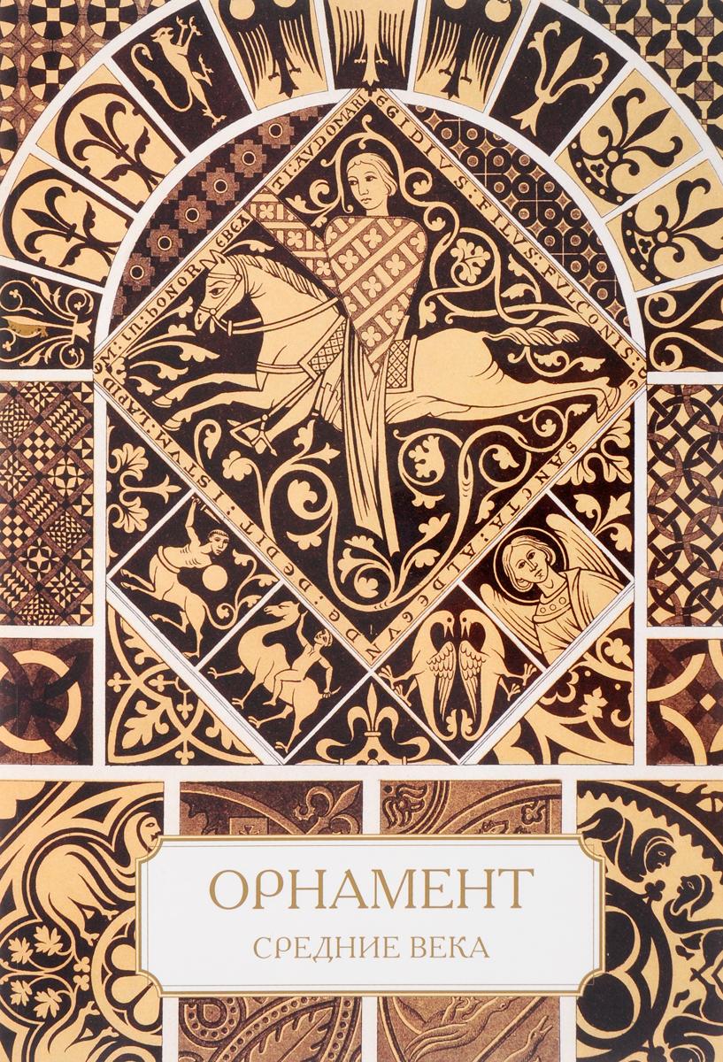 Орнамент. Средние века грэхем лесли маккэлэм декоративные орнаменты и мотивы