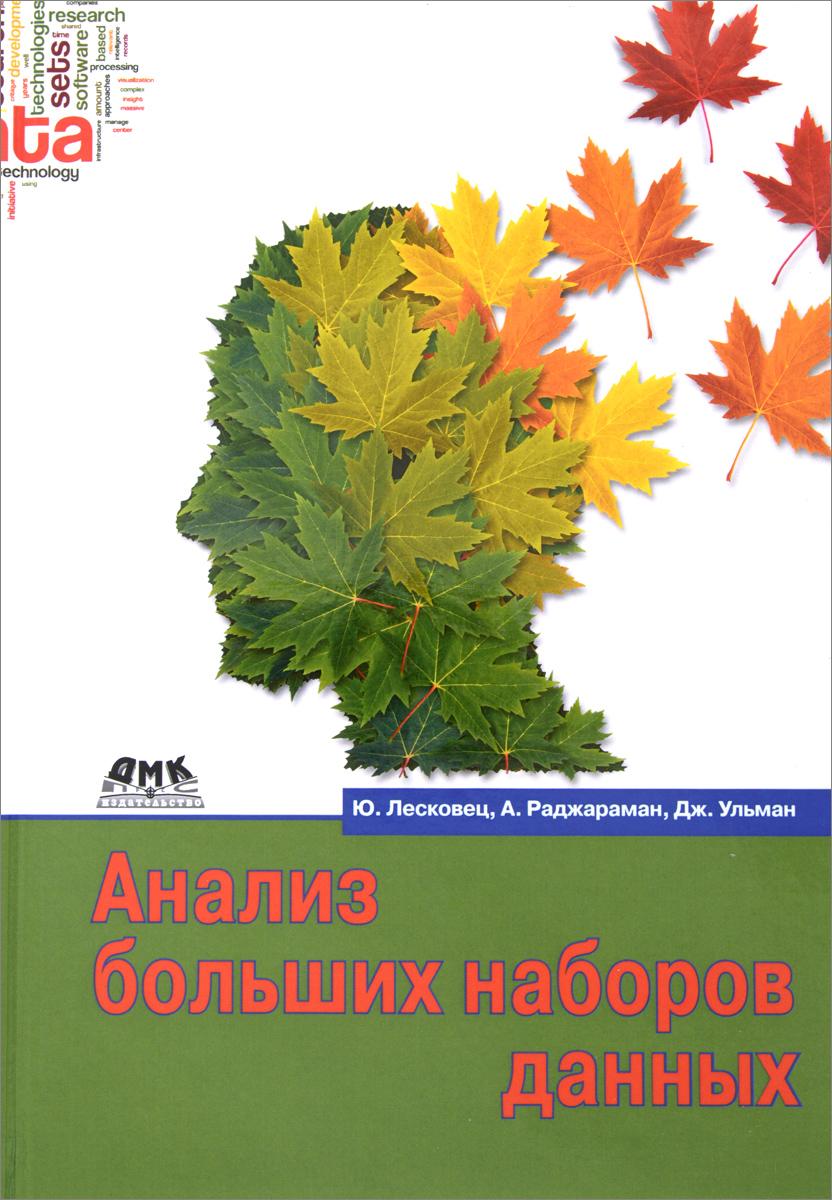 Ю. Лесковец, А. Раджараман, Дж. Ульман Анализ больших наборов данных