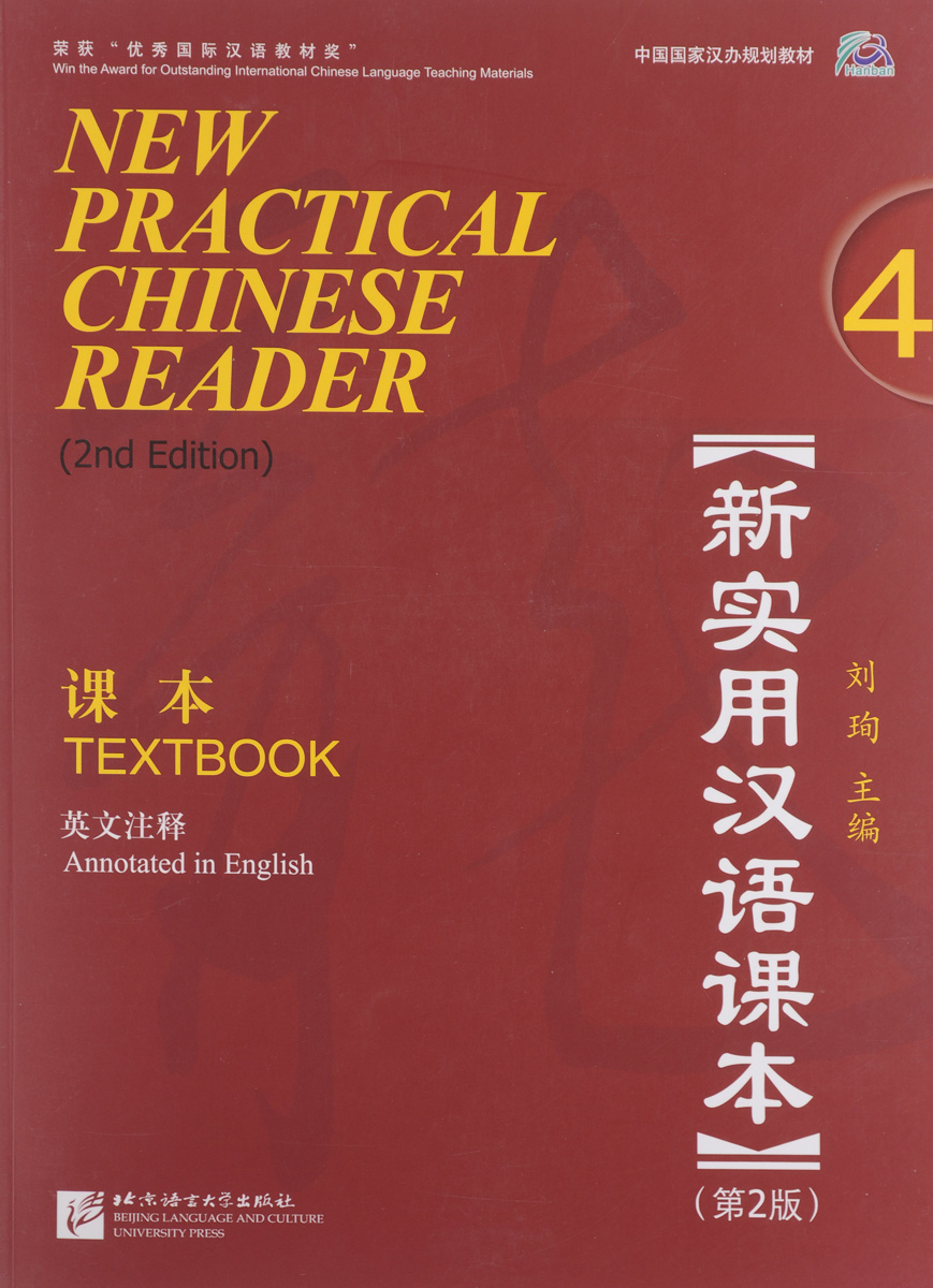 New Practical Chinese Reader 4: Textbook (аудиокурс MP3) learning chinese chinese textbook book new practical chinese reader 3 with english note and mp3 include 2nd edition