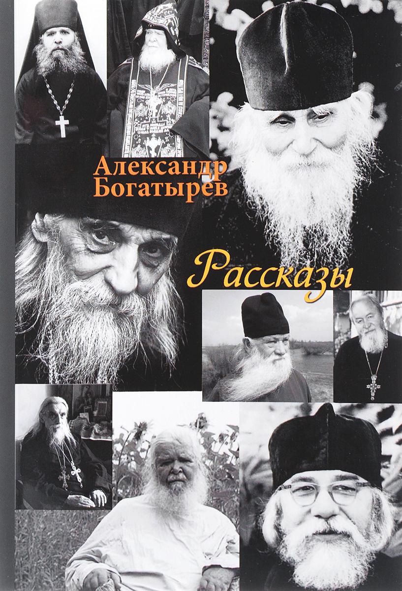 Александр Богатырев Александр Богатырев. Рассказы тим элмор ваш ребенок лидер