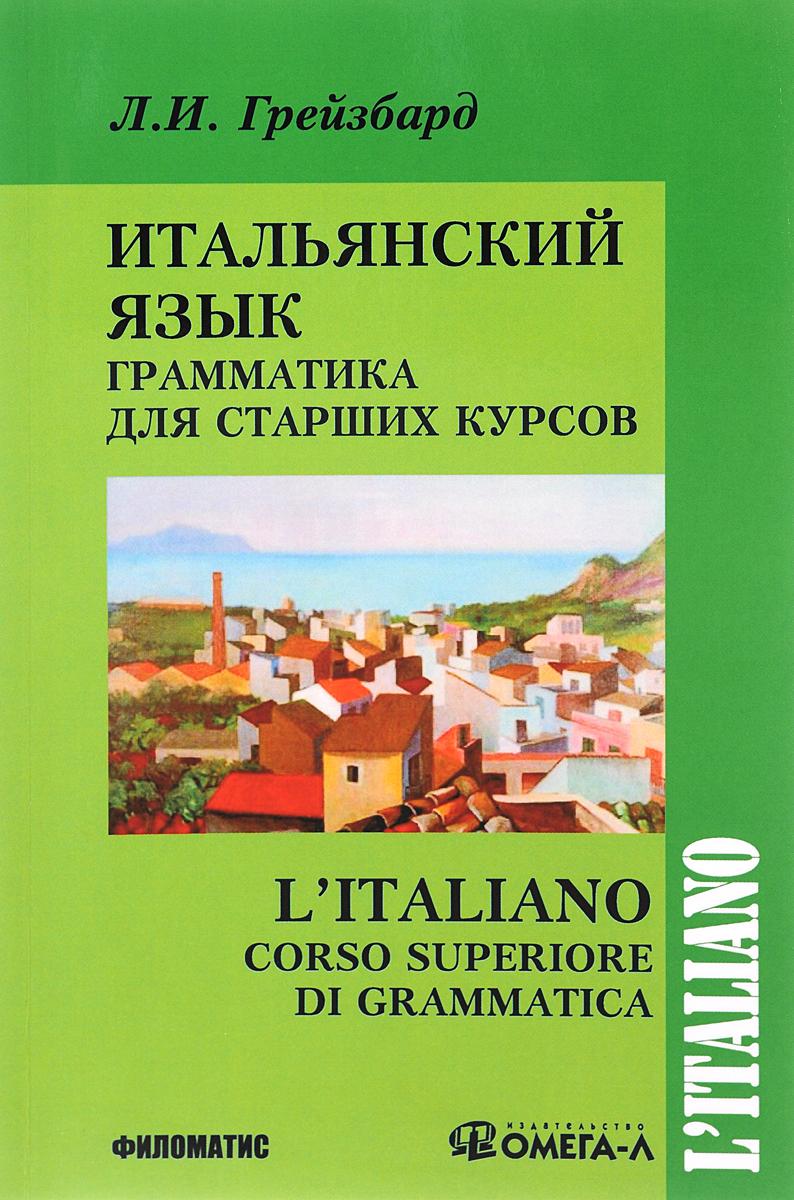 Итальянский язык. Грамматика для старших курсов. Учебник
