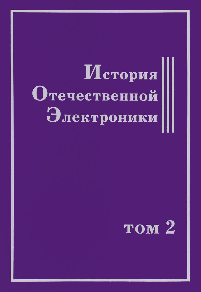 История Отечественной Электроники. В 2 томах. Том 2