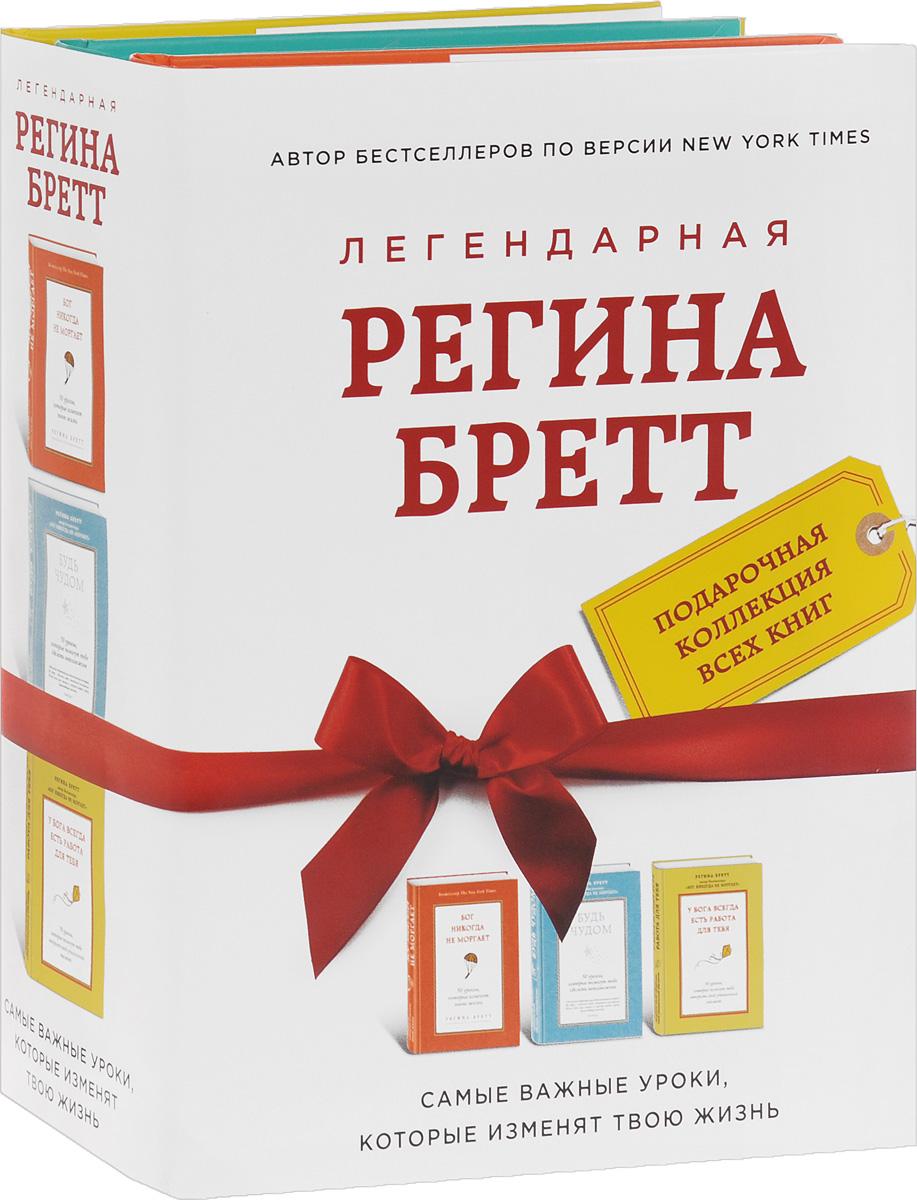 Регина Бретт Легендарная Регина Бретт (комплект из 3 книг) регина вульф одиночество со