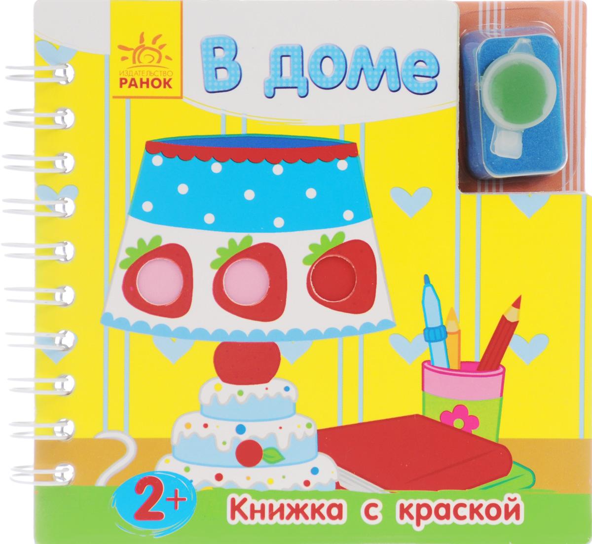 Купить В доме. Книжка с краской