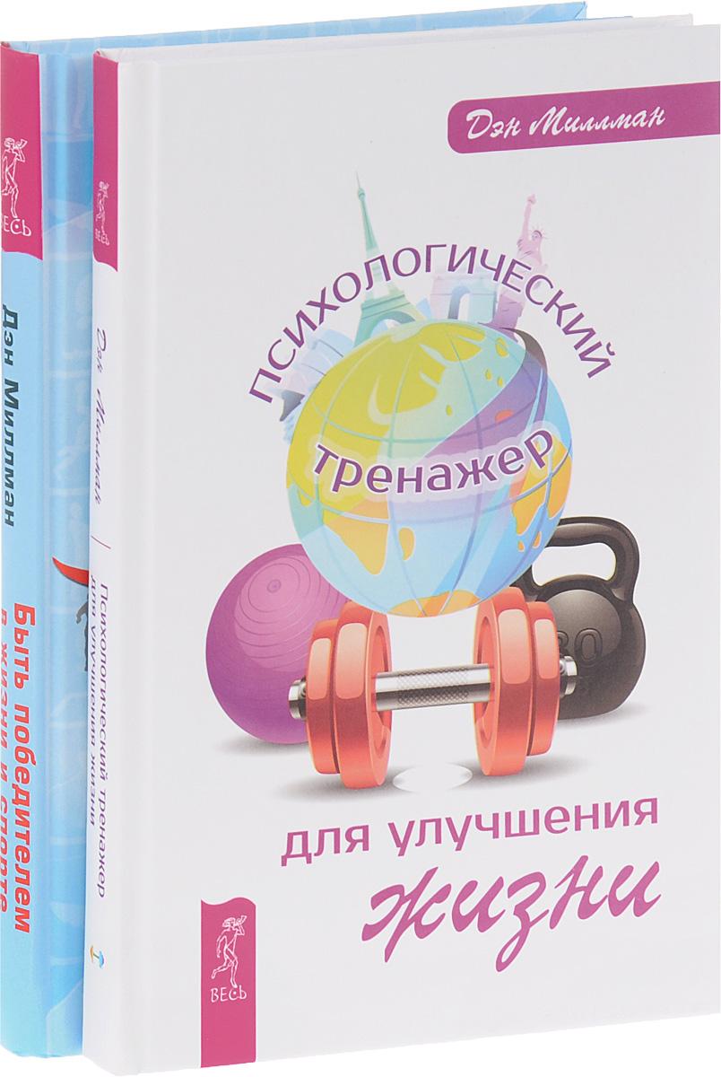 Дэн Миллман Психологический тренажер для улучшения жизни. Быть победителем в жизни и спорте ( комплект из 2 книг) deh 5900mp