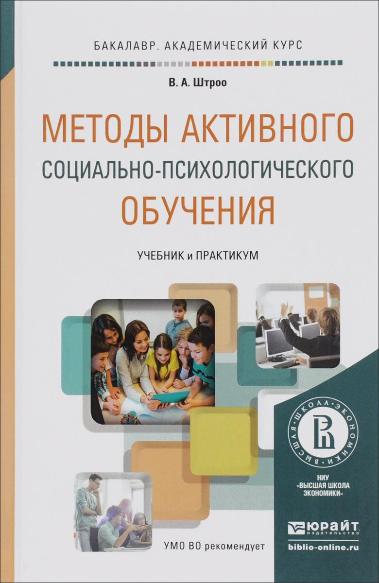 Методы активного социального-психологического обучения. Учебник и практикум