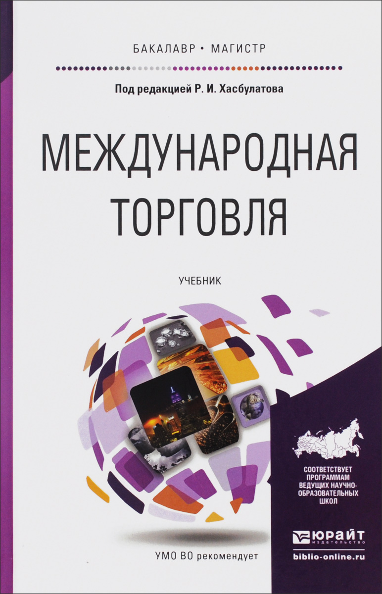 Международная торговля. Учебное пособие