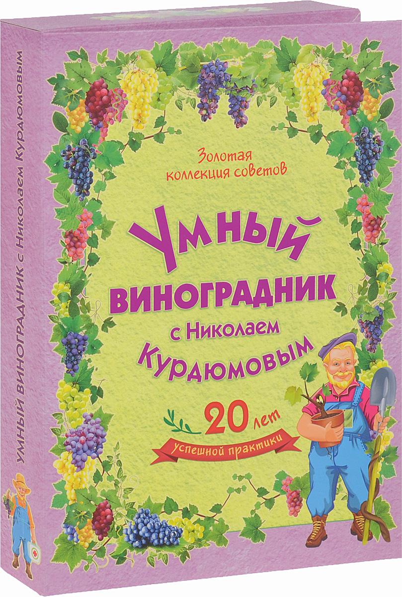 Николай Курдюмов Умный виноградник с Николаем Курдюмовым (комплект из 11 книг) н и курдюмов умный сад в подробностях